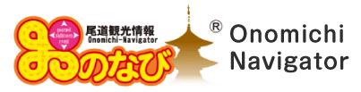 Onomichi-Navigator