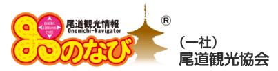 (一社)尾道観光協会